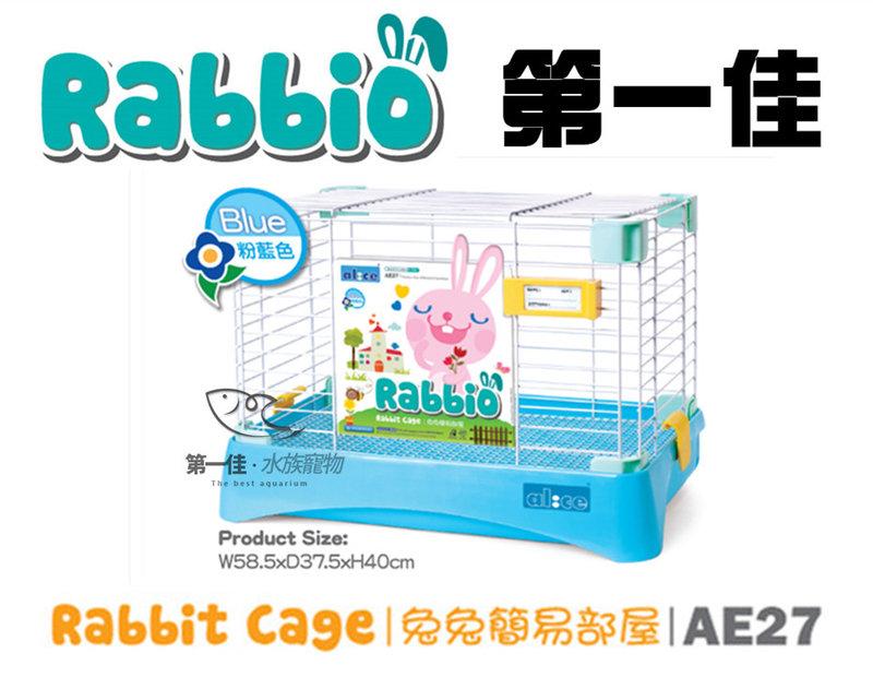 [第一佳水族寵物]Rabbio Cage [AE27粉藍] 兔兔簡易部屋 兔子籠 兔籠 天竺鼠籠 另有粉紅/米黃