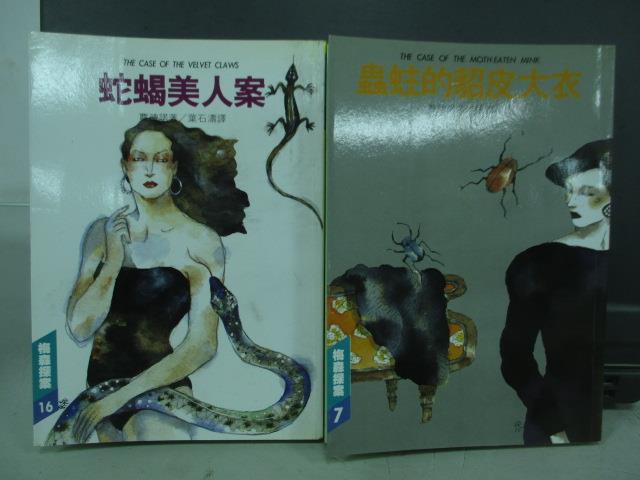 【書寶二手書T1/兒童文學_MNL】蛇蠍美人案_蟲蛀的貂皮大衣_共2本合售
