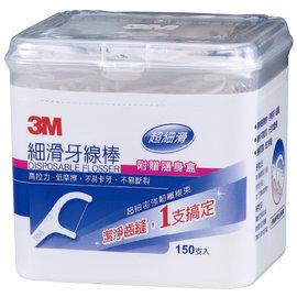 3M細滑牙線棒附贈隨身盒 150支/盒◆德瑞健康家◆【DR3】