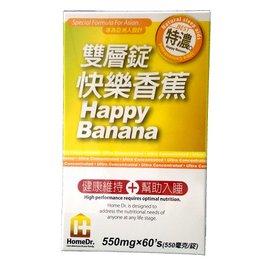 Home Dr. 特濃快樂香蕉雙層錠 60錠/盒◆德瑞健康家◆【DR463】