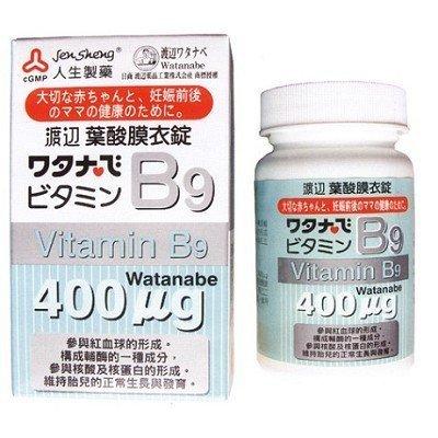 人生製藥 渡邊維他命B9葉酸膜衣錠 120錠/瓶◆德瑞健康家◆【DR91】