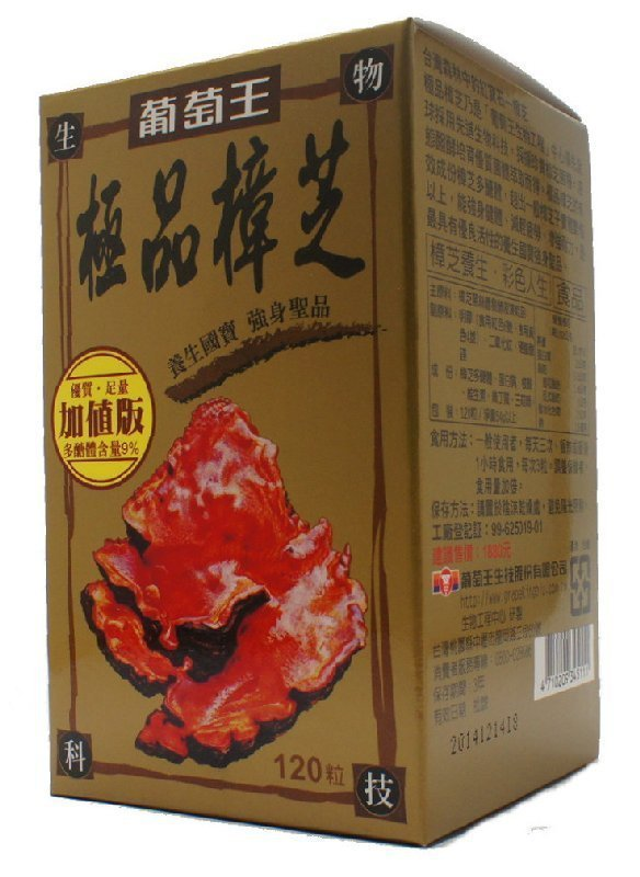 葡萄王極品樟芝 120粒/盒◆德瑞健康家◆【DR351】