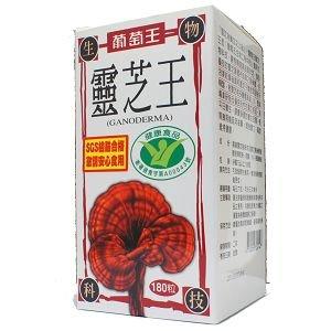 葡萄王靈芝王 (健康食品認證) 多醣體12% 180粒/盒◆德瑞健康家◆【DR354】