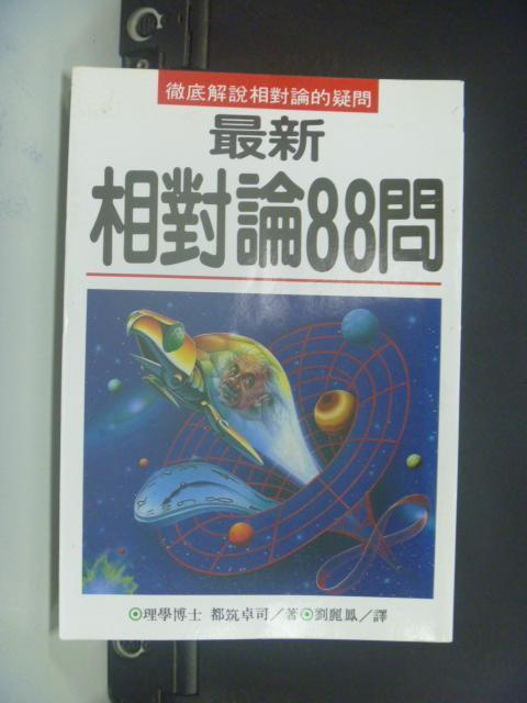 【書寶二手書T3/科學_HMN】最新相對論88問_都筑卓司, 劉麗鳳