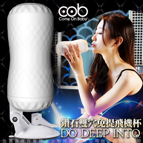 ◤荷蘭COB 電動飛機杯◥ 荷蘭COB 鑽石3P 口交+陰交 雙頭 吸盤式免手持 電動飛機杯 白