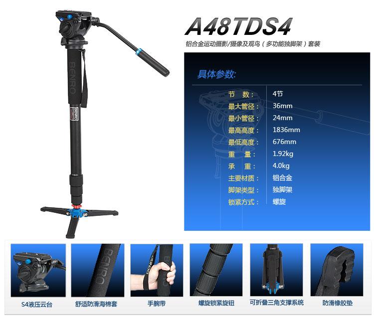 BENRO 百諾 A48TDS4   單腳架套組 油壓雲台 送原廠腳架袋 勝興公司貨