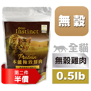 Instinct本能 極致鮮肉無榖雞肉全貓配方0.5磅 2入組
