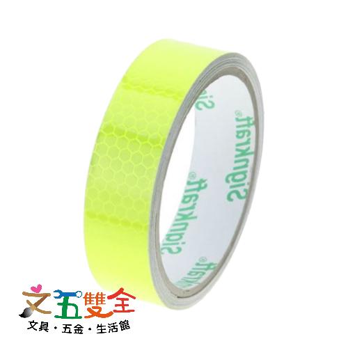 #1505 警示用反光膠帶 ( 25mm x 3M ) 蜂巢狀 ( 螢光黃 ) - 適用居家、行車、環境及銀老族安全…等