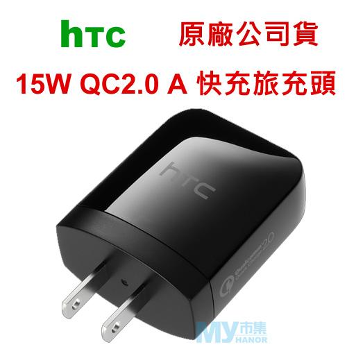 HTC 15W QC2.0 A 原廠快充旅充組