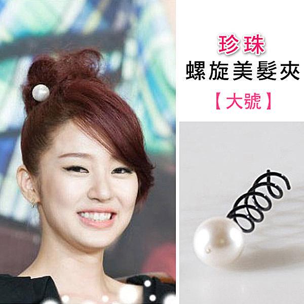 BO雜貨【SV4116】珍珠螺旋美髮夾 旋轉髮夾 大號 一枚裝 盤發必備 長髮 變髮 髮型