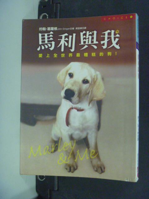 【書寶二手書T8/一般小說_JRV】馬利與我:愛上全世界最糟糕的狗_約翰.葛羅根