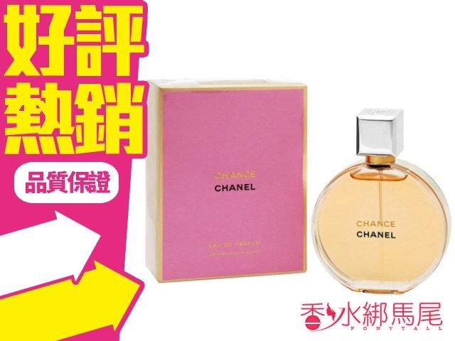 香奈兒 CHANEL CHANCE 邂逅 女性淡香水 EDT 香水空瓶分裝 5ML◐香水綁馬尾◐