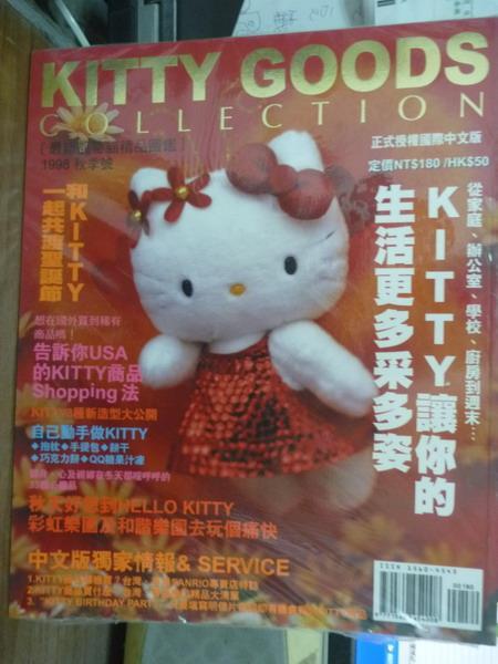 【書寶二手書T7/收藏_QOE】Kitty Goods Collection_東販編輯部