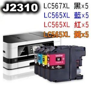BROTHER LC567XL黑+LC565XL藍+LC565XL紅+LC565XL黃 相容墨水匣LC567/LC567XL(任選20顆)  /適用機型:BROTHER MFC-J2310
