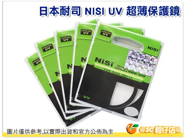 日本耐司 NISI UV 專業級 保護鏡 72mm 抗紫外線 超薄保護鏡 多層鍍膜 鋁合金 公司貨