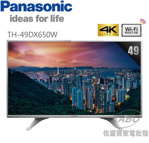 【佳麗寶】-(Panasonic國際牌)49型4K LED 智慧連網電視TH-49DX650W