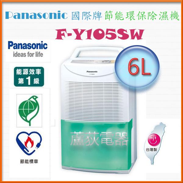【國際~蘆荻電器】全新6L【Pana能環保清淨除濕機】F-Y105SW另售F-Y12BMW. F-YZJ90W.F-Y22BW.F-Y12CW.F-Y16CW