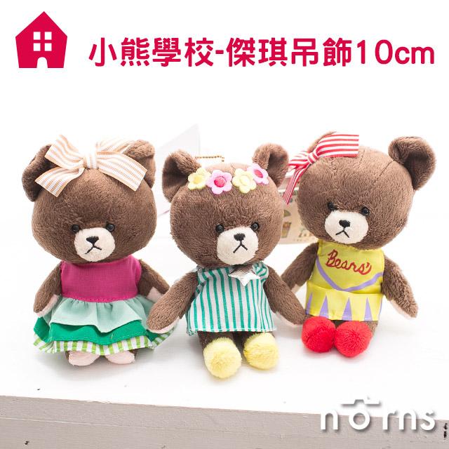 NORNS 正版【小熊學校傑琪吊飾 10cm】小熊學校 the bears' school Jackie 吊飾 玩偶
