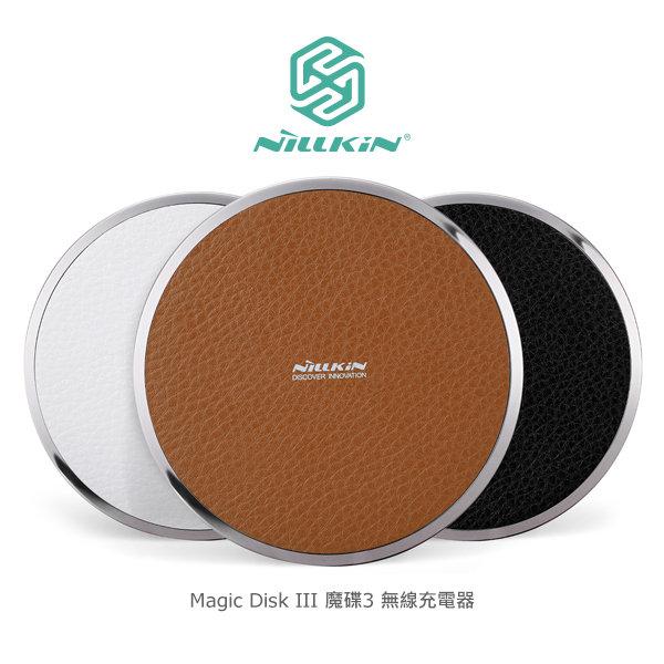 NCC認證 NILLKIN Magic Disk III 魔碟3 無線充電組 Micro專用 無線充電感應貼片+無線充電板/旅充/QI無線充電器 無線發射板 無線充電板 無線充電座 充電器 旅充/安卓/Android/HTC/S7/S7E/NOTE7/ASUS