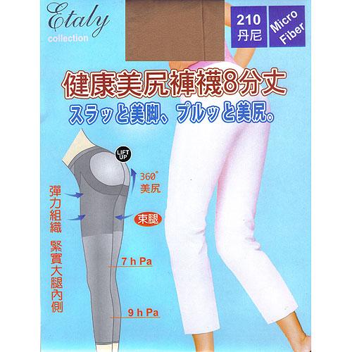 [漫朵拉情趣用品]【Etaly】210丹纖腿美尻塑型八分褲-膚色 DM-91669