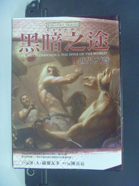 【書寶二手書T6/一般小說_HKD】黑暗之途II:世界之脊_R. A.薩爾瓦多