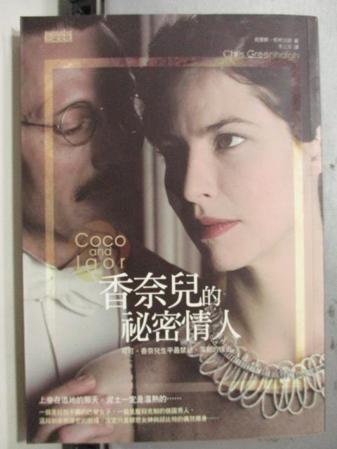 【書寶二手書T7/翻譯小說_OAI】香奈兒的祕密情人_李之年, 克里斯格林浩爾