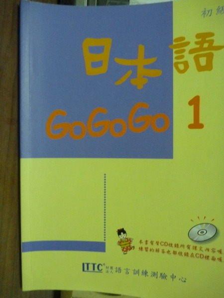 【書寶二手書T1/語言學習_PDF】日本語GOGOGO 1_財團法人語言訓練測驗中心_無CD
