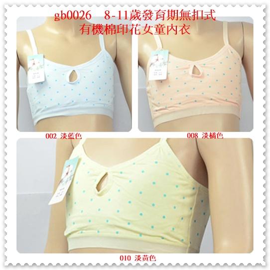 [6件組 $83/件] 8-11歲發育期無扣式有機棉印花女童內衣    下胸圍 58~67cms 可穿
