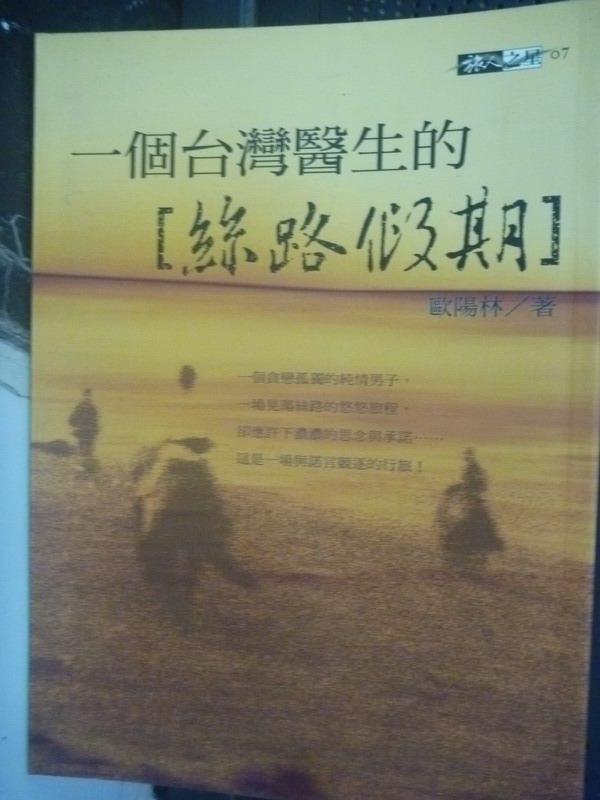 【書寶二手書T5/文學_JBI】一個台灣醫生的絲路假期_歐陽林