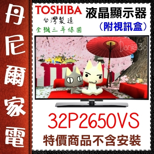 【TOSHIBA 東芝】32吋HD高畫質LED數位液晶電視《32P2650VS》全機3年保固