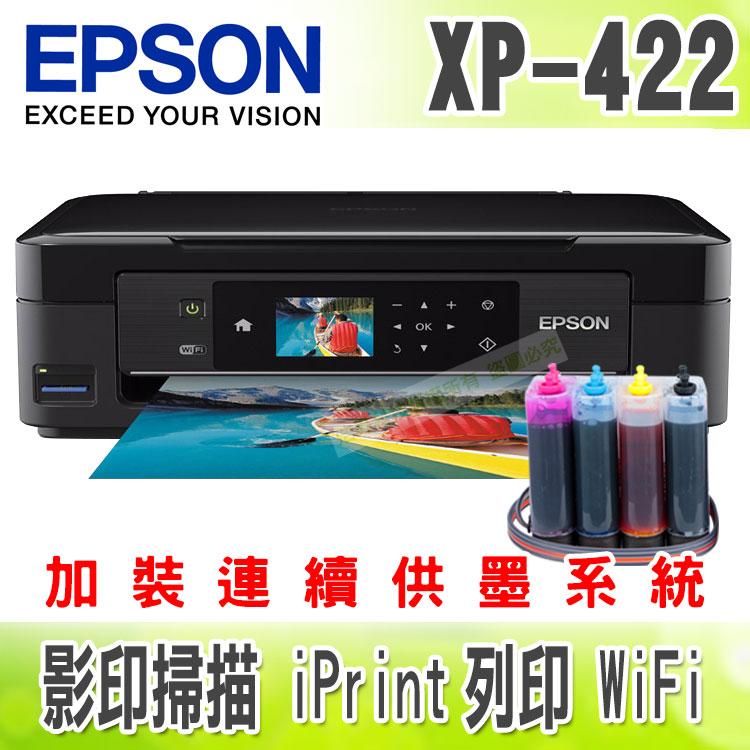 【寫真墨水】EPSON XP-422 WiFi無線/列印/影印/掃描 + 連續供墨系統