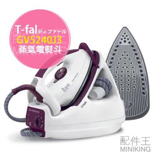 【配件王】日本代購 T-fal GV5240J3 蒸氣電熨斗 手持式 燙衣機 強效 高壓 蒸氣噴射 不黏底 殺菌