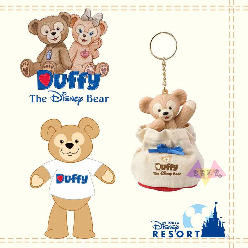 叉叉日貨 迪士尼樂園限定Duffy達菲熊縮小版水桶包公仔鑰匙圈 日本正版【預購8月】