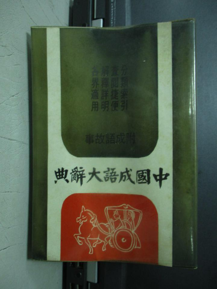 【書寶二手書T9/字典_JSA】中國成與大辭典_陳紀綱