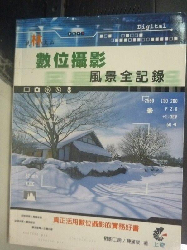 【書寶二手書T7/攝影_QJP】數位攝影-風景全記錄_陳漢榮_附光碟