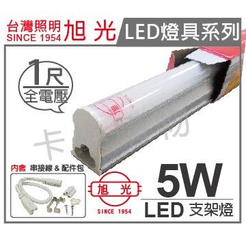 旭光 LED 5W 4000K 自然光 全電壓 支架燈 層板燈 _ SI430034