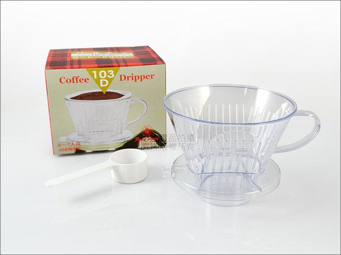 快樂屋♪ 日本 寶馬牌 AS 滴漏式咖啡濾器.濾杯 JA-P-001-103-D 4~7人用 附匙 (手沖咖啡)
