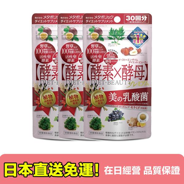 【海洋傳奇】【台灣現貨3包組合直送免運】日本製 METABOLIC 酵素x酵母 美的乳酸菌 (30日份60粒)*3