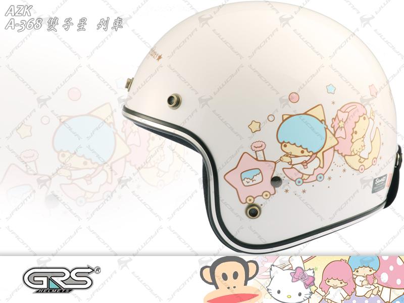 AZK安全帽 雙子星 列車 白 KIKILALA 『正版三麗鷗認證』復古帽 A-368 『耀瑪騎士生活』