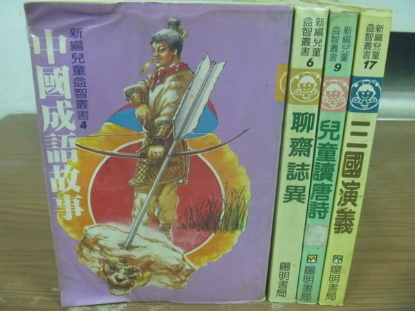 【書寶二手書T6/兒童文學_HEV】中國成語故事_聊齋誌異_兒童讀唐詩_三國演義_4本合售