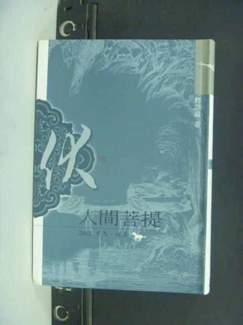 【書寶二手書T7/宗教_KEN】人間菩提.2002年6月.伏月 : 佛教語錄_釋證嚴
