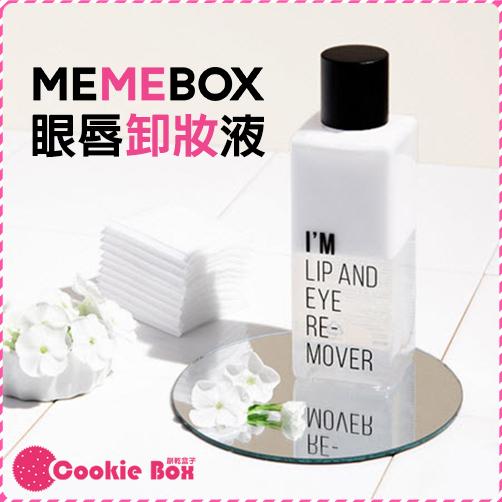 韓國 MEMEBOX 眼唇 卸妝液 200ml NANA代言 清潔 舒緩 不留殘妝 溫和 快速 眼妝 *餅乾盒子*