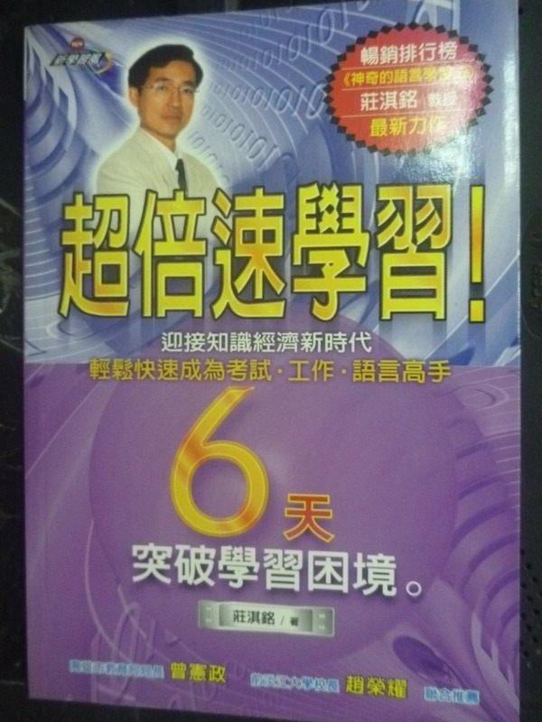 【書寶二手書T6/大學教育_LFM】超倍速學習 : 6天突破學習困境_莊 淇銘