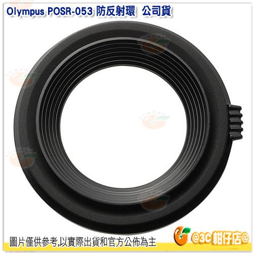 Olympus POSR-053 防反射環 元佑公司貨 防反光環 適 TG2 TG3 TG4 PT-053 TG-2 TG-3 TG-4 POSR053