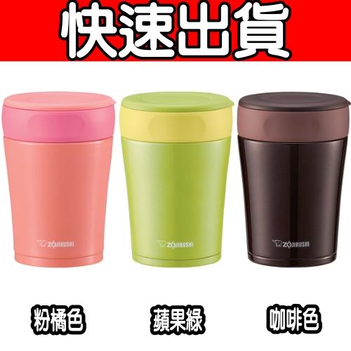 象印【SW-GA36】360ml 可分解杯蓋不鏽鋼真空燜燒杯 【小蔡電器】