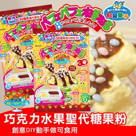 日本 Kracie 知育果子 手作巧克力水果聖代糖果粉 23g 動手作 食玩 DIY 手做【N101862】