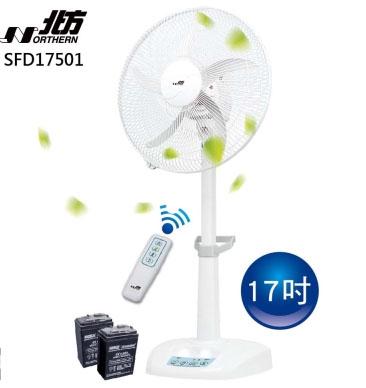 北方 17吋充電式DC遙控電扇 (LED燈)  SFD17501