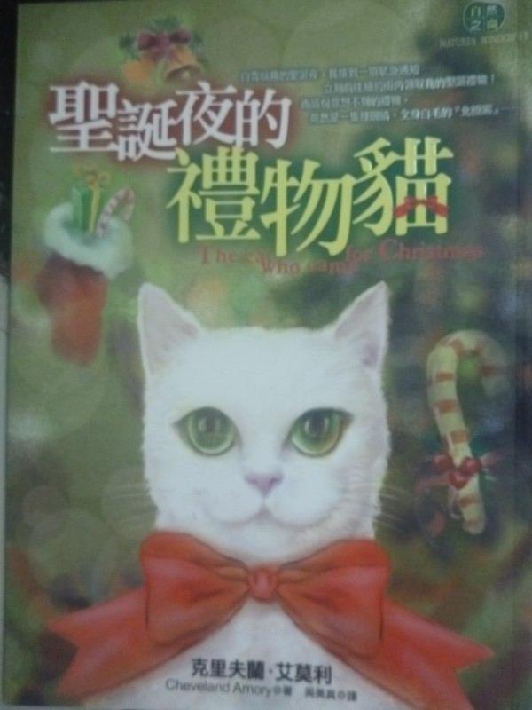 【書寶二手書T9/翻譯小說_ILG】聖誕夜的禮物貓_克里夫蘭.艾莫利