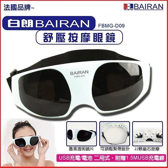 『 小 凱 電 器 』【BAIRAN】眼部舒緩按摩器(FBMG-D09)
