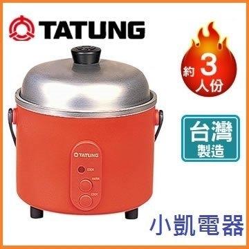 『 小 凱 電 器 』大同電鍋 3人份電鍋 TAC-03S 【不鏽鋼內鍋】
